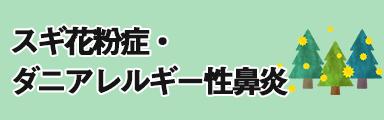 スギ花粉症・ダニアレルギー性鼻炎_バナー